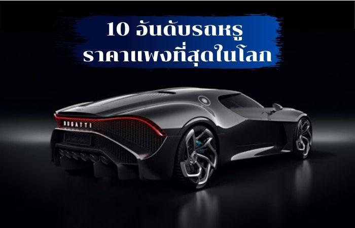 10 อันดับรถหรู ราคาแพงที่สุดในโลก ในปี 2020