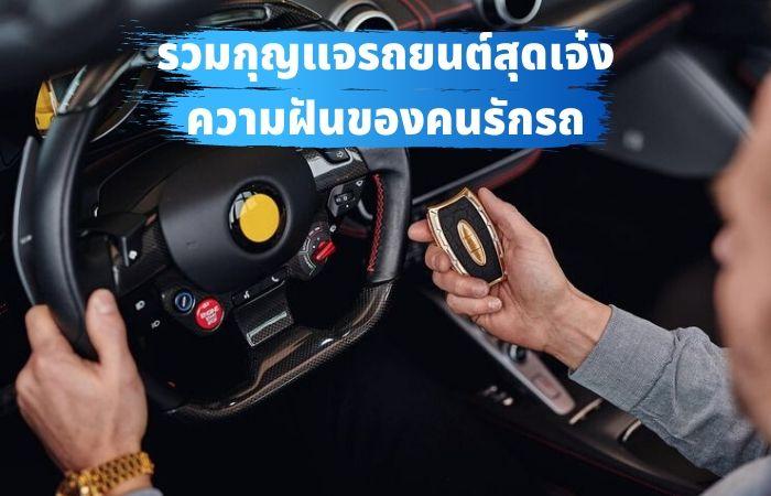 รวมกุญแจรถยนต์สุดเจ๋ง ความฝันของคนรักรถ