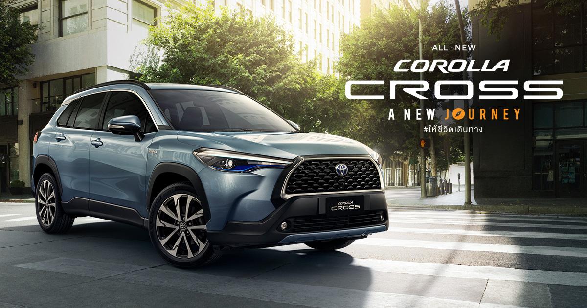Toyota Corolla CROSS 2020 SUV ตัวใหม่ ตัวเลือกที่ใช่ของคนชอบความสบาย!
