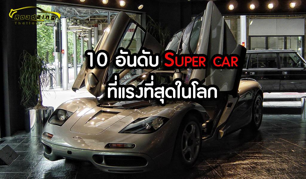 10อันดับ Super car ที่แรงที่สุดในโลก