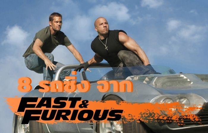 8 รถซิ่ง จาก Fast & Furious ทุกภาค