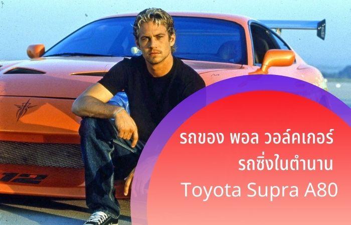 รถของ พอล วอล์คเกอร์ รถซิ่งในตำนาน Toyota Supra A80