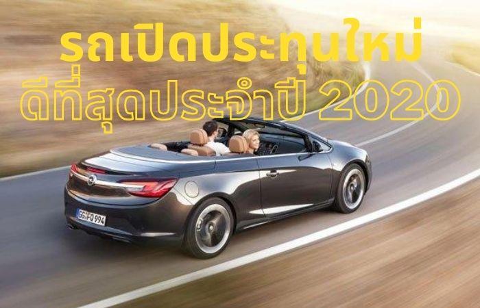 รถเปิดประทุนใหม่ที่ดีที่สุดประจำปี 2020