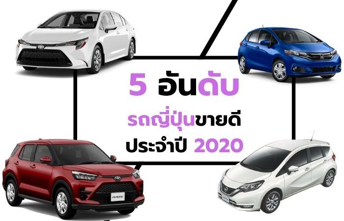 5 อันดับ รถญี่ปุ่นขายดี ประจำปี 2020