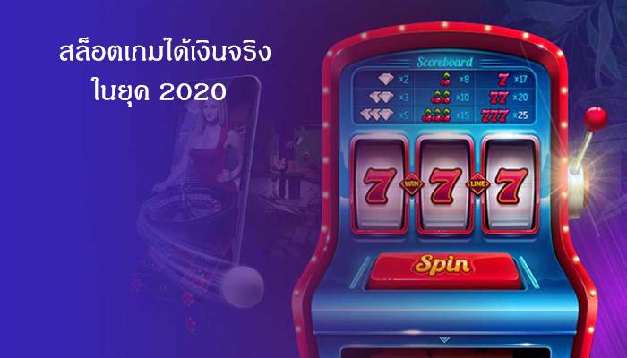 สล็อตเกมได้เงินจริง ในยุค 2020