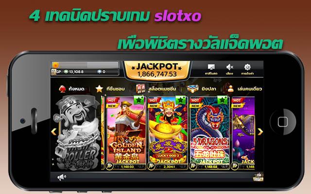 4 เทคนิคปราบเกม slotxo เพื่อพิชิตรางวัลแจ็คพอต