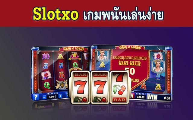Slotxo เกมพนันเล่นง่าย