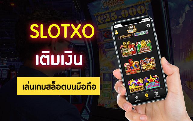 Slotxo เติมเงิน เล่นเกมสล็อต